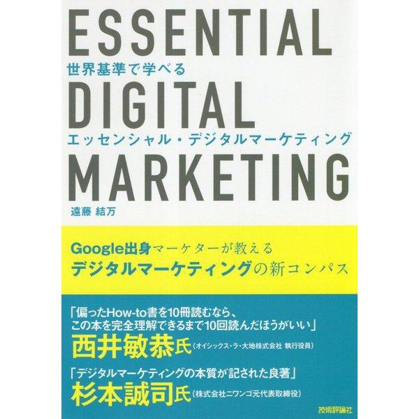 世界基準で学べるエッセンシャル・デジタルマーケティング [単行本]