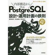 内部構造から学ぶPostgreSQL設計・運用計画の鉄則 改訂新版 (Software Design plus) [単行本]