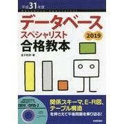 データベーススペシャリスト合格教本〈平成31年度〉 第4版 [単行本]