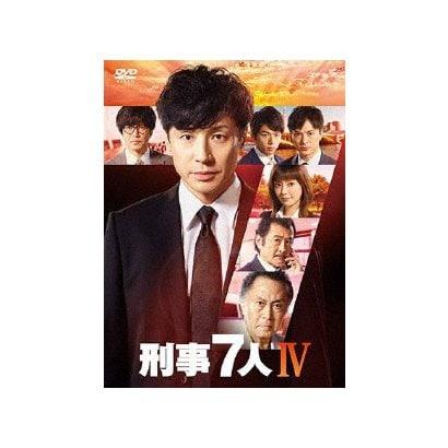 刑事7人 Ⅳ DVD-BOX [DVD]