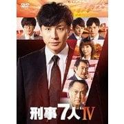 刑事7人 Ⅳ DVD-BOX