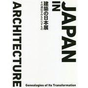 建築の日本展:その遺伝子のもたらすもの [単行本]