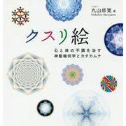 クスリ絵―心と体の不調を治す神聖幾何学とカタカムナ(アネモネBOOKS) [単行本]