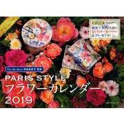 パリスタイルフラワーカレンダー 2019 [単行本]