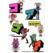 コアゴア(メガストアコミックスシリーズ No. 555) [コミック]