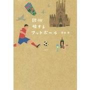 欧州 旅するフットボール [単行本]