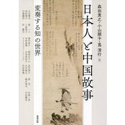日本人と中国故事―変奏する知の世界(アジア遊学) [全集叢書]
