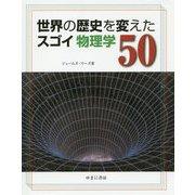 世界の歴史を変えたスゴイ物理学50 [単行本]