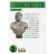 三島由紀夫紀行文集(岩波文庫) [文庫]