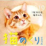 猫めくりカレンダー リフィル 2019 [単行本]