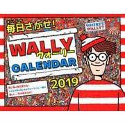 毎日さがせ!ウォーリーCALENDAR 2019 [単行本]