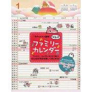 カナヘイの小動物ゆるっとファミリーカレンダー 2019 [単行本]