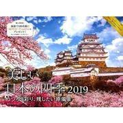 美しい日本の四季 うつろう彩り、残したい原風景カレンダー 2 [単行本]