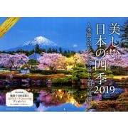 美しい日本の四季 季節の彩りと花の溢れる和の庭園カレンダー [単行本]