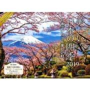 美しい日本の四季 日本でいちばん美しい村カレンダー 2019 [単行本]