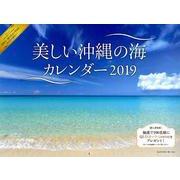 美しい沖縄の海カレンダー 2019 [単行本]