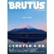 BRUTUS (ブルータス) 2018年 10/15号 [雑誌]