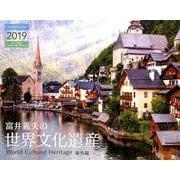 富井義夫の世界文化遺産海外編カレンダー 2019 [単行本]