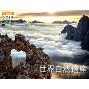 世界自然遺産海外編カレンダー 2019 [単行本]