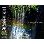 世界自然遺産日本編カレンダー 2019 [単行本]