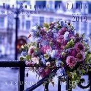 パリであなたの花束をカレンダー 2019 [単行本]