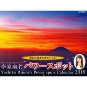 李家幽竹パワースポットカレンダー 2019 [単行本]
