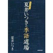 NHK俳句 夏井いつきの季語道場 [単行本]