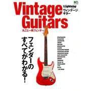 別冊ライトニングVol.186 Vintage Guitars 丸ごと一冊フェンダー [ムックその他]
