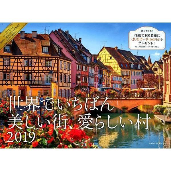 世界でいちばん美しい街、愛らしい村カレンダー 2019 [単行本]
