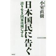 日本国民に告ぐ―誇りなき国家は滅亡する 新版 (WAC BUNKO) [新書]