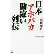 日本アホバカ勘違い列伝(WAC BUNKO) [新書]