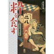 粋を食す―江戸の蕎麦文化 [単行本]