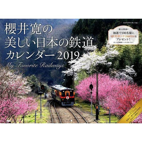 櫻井寛の美しい日本の鉄道カレンダー 2019 [単行本]