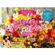 秋山まりあの幸せを引き寄せるフラワーカレンダー 2019 [単行本]