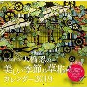 切り絵作家大橋忍の美しい季節の草花カレンダー 2019 [単行本]