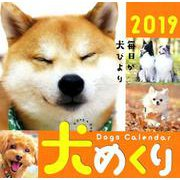 犬めくりカレンダー 2019 [単行本]