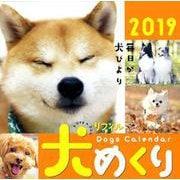 犬めくりカレンダー リフィル 2019 [単行本]