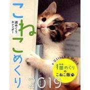 こねこめくりカレンダー 2019 [単行本]