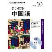 NHK CD ラジオまいにち中国語 10月号 [磁性媒体など]