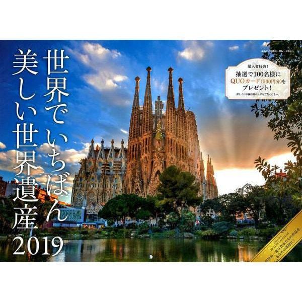 世界でいちばん美しい世界遺産カレンダー 2019 [単行本]