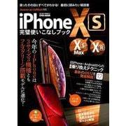 iPhoneXS・XSMax・XR完璧使いこなしブック [ムック・その他]
