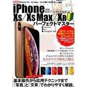 初めてでもすぐわかるiPhone XS/XS Max/XR パーフェクトマスター [ムック・その他]
