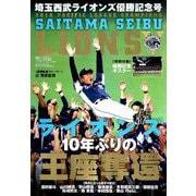 別冊週刊ベースボール 2018年 10月号 [雑誌]