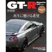 GT-R Magazine (ジーティーアールマガジン) 2018年 11月号 [雑誌]