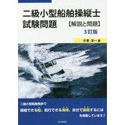 二級小型船舶操縦士試験問題 解説と問題 3訂版 [単行本]