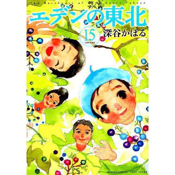エデンの東北 15(バンブー・コミックス) [コミック]