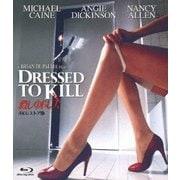 殺しのドレス 4Kレストア版