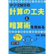 中学受験算数・計算の工夫と暗算術を究める 改訂3版(YELL books) [単行本]