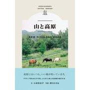 山と高原―NEW HIGHLAND BOOK [単行本]