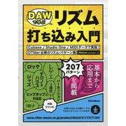 DAWで学ぶリズム打ち込み入門―Cubase/Studio One/MIDIデータで実践!DTMer必携のリズム・パターン集 [単行本]